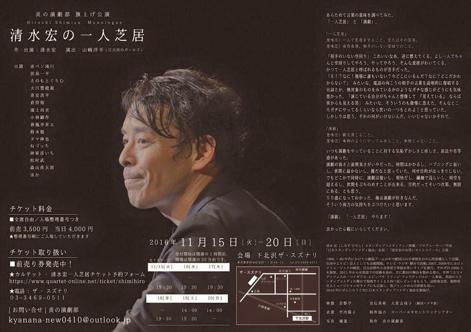 山崎洋平先生の演出する公演 ウラ.jpg