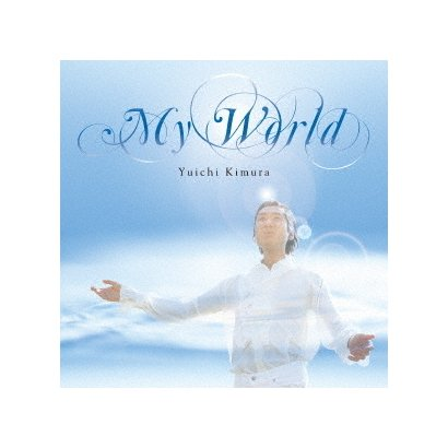 木村優一 『My World~奇跡の声~』.jpg