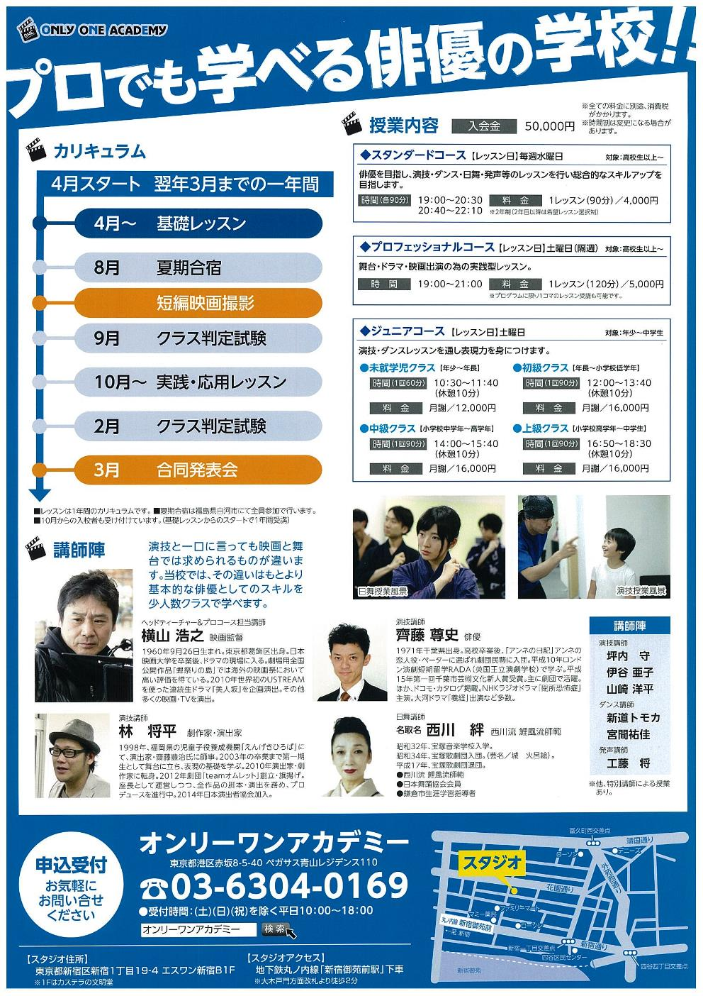 3アカデミー.jpg
