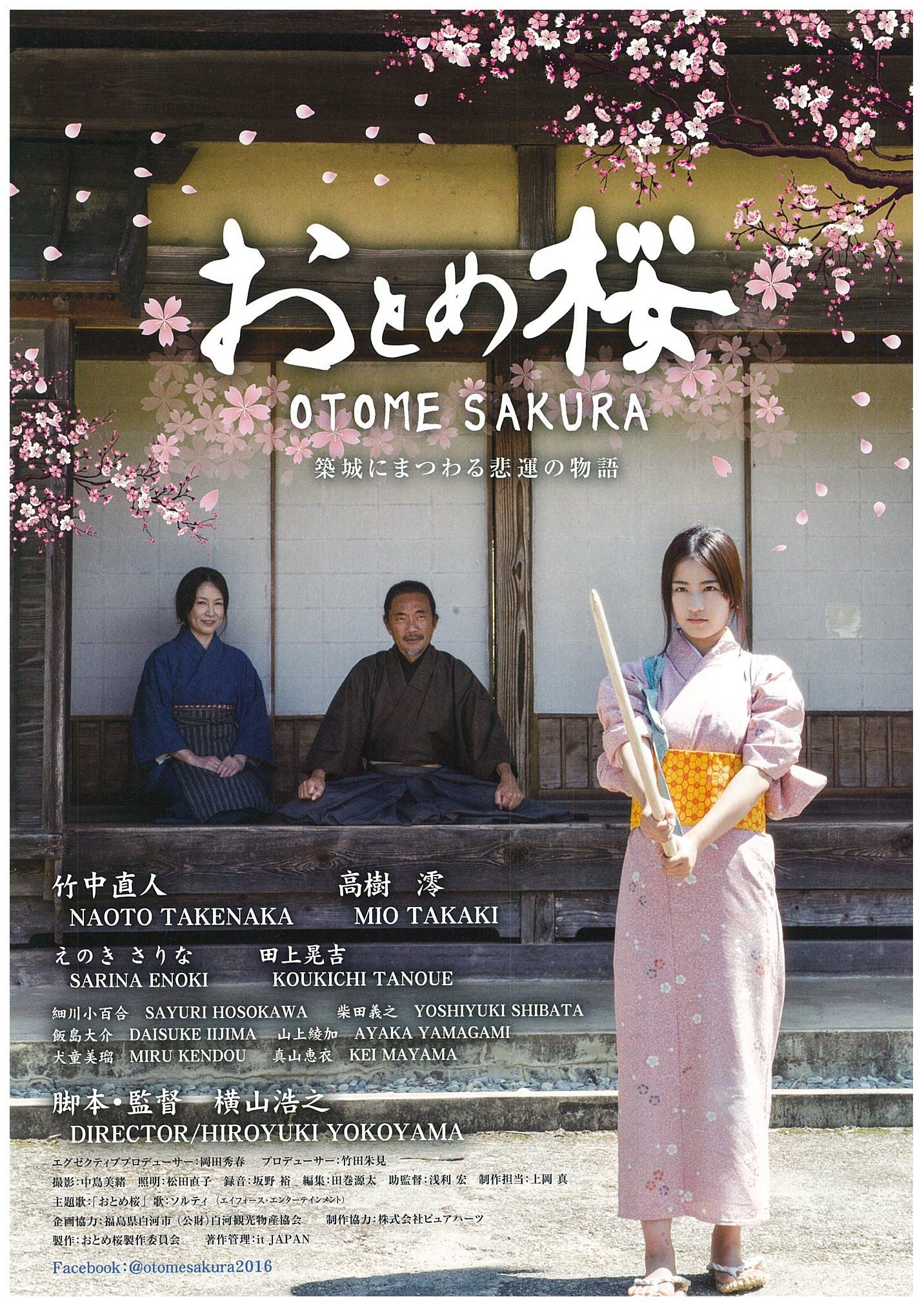 映画『おとめ桜』表.jpg