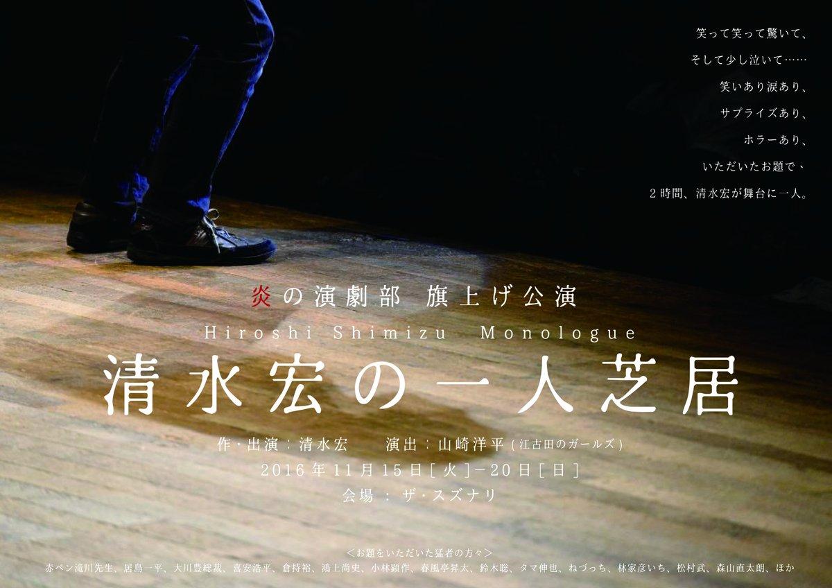 山崎洋平先生の演出する公演.jpg