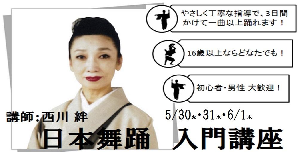 日本舞踊 入門講座