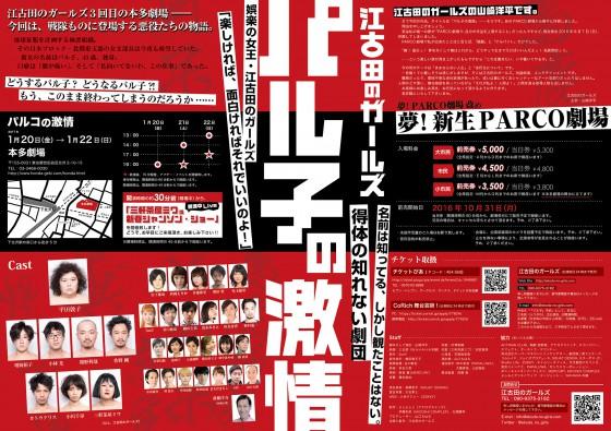2017-1-20山崎先生 パル子の激情 ura-558x395.jpg